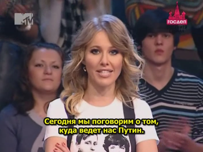 """Новое ток-шоу """"Госдеп с Ксенией Собчак"""" на канале MTV"""